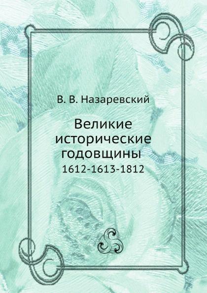 Великие исторические годовщины. 1612-1613-1812