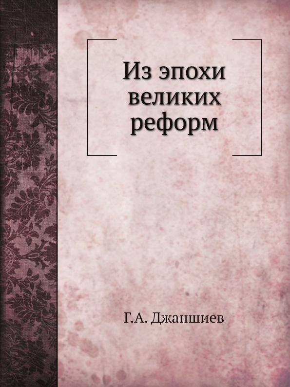 Г. А. Джаншиев Из эпохи великих реформ