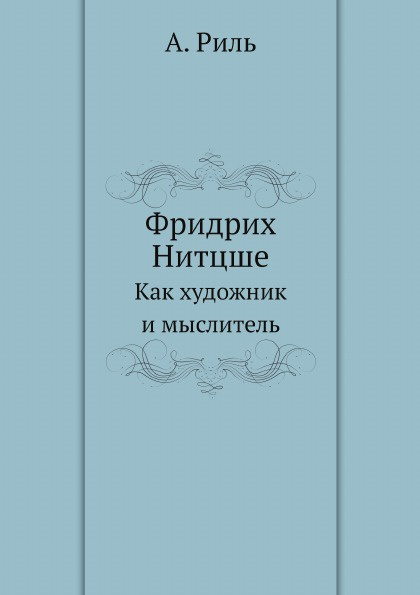 А. Риль Фридрих Нитцше. Как художник и мыслитель