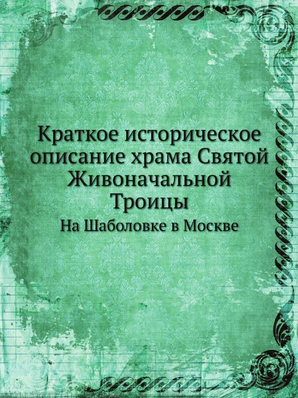 Н.Л. Дружина Краткое историческое описание храма Святой Живоначальной Троицы. На Шаболовке в Москве