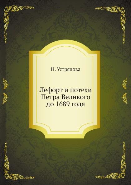 Н. Устрялова Лефорт и потехи Петра Великого до 1689 года