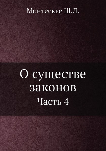 Ш.Л. Монтескье О существе законов. Часть 4