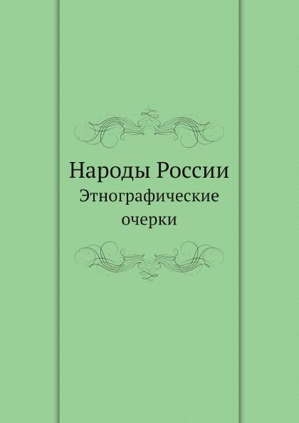 Неизвестный автор Народы России. Этнографические очерки цена