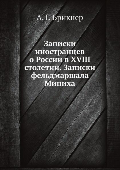 Записки иностранцев о России в XVIII столетии. Записки фельдмаршала Миниха