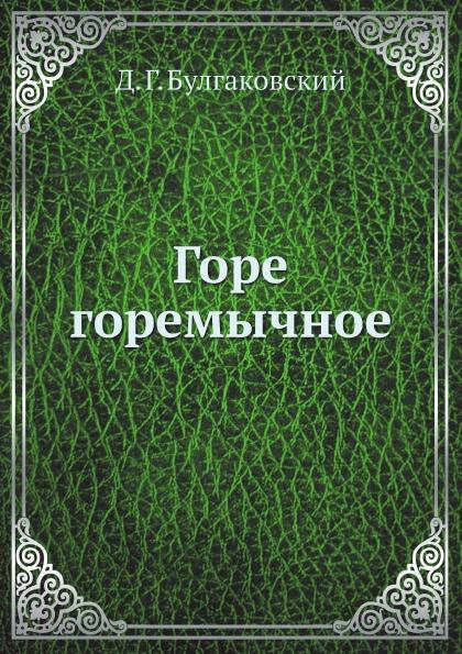 Фото - Д. Г. Булгаковский Горе горемычное д г булгаковский нижегородские легенды