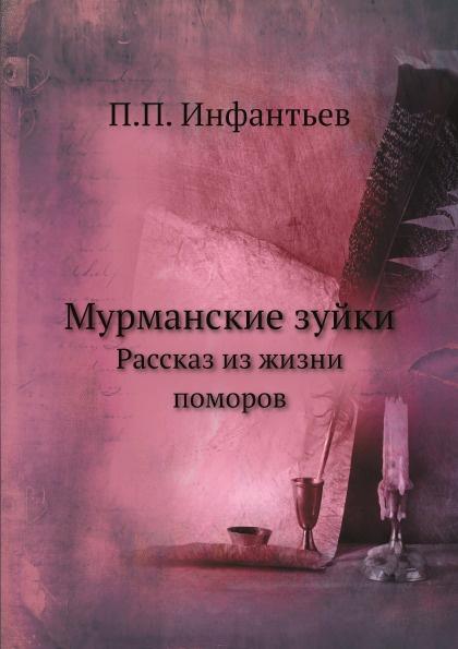 П.П. Инфантьев Мурманские зуйки. Рассказ из жизни поморов