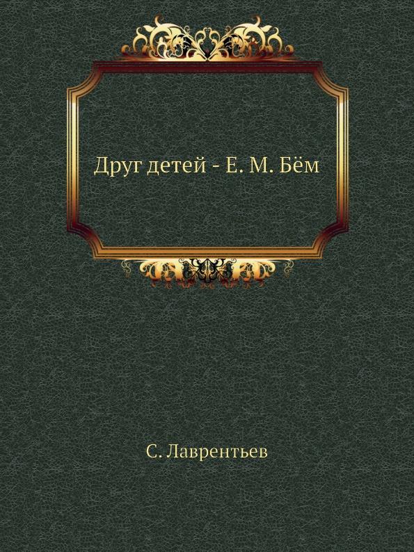 С. Лаврентьев Друг детей - Е.М. Б.м