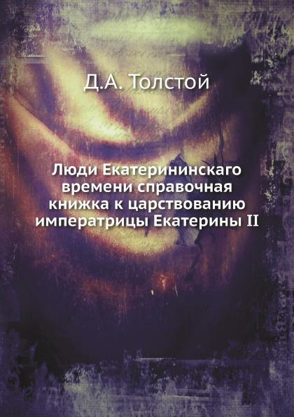 Д. А. Толстой Люди Екатерининскаго времени справочная книжка к царствованию императрицы Екатерины II