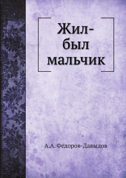 А.А. Федоров-Давыдов Жил-был мальчик