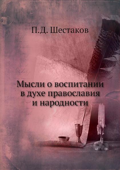 П.Д. Шестаков Мысли о воспитании в духе православия и народности