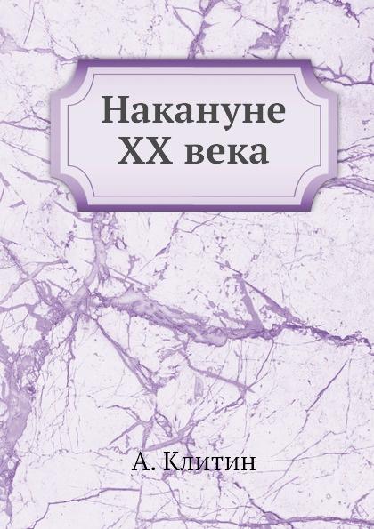 А. Клитин Накануне XX века