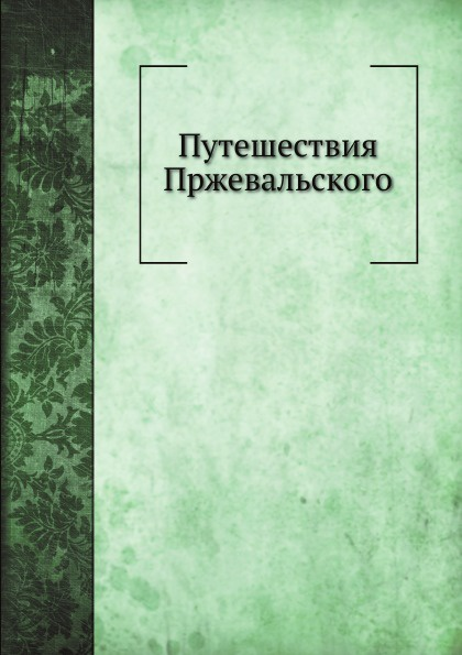 А.В. Зеленин Путешествия Н.М. Пржевальского
