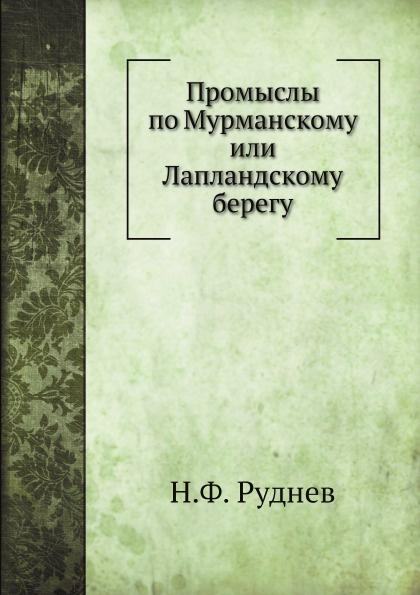 Н.Ф. Руднев Промыслы по Мурманскому или Лапландскому берегу