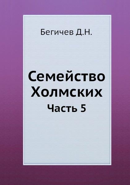 Д.Н. Бегичев Семейство Холмских. Часть 5