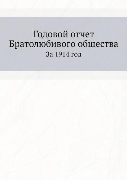 Неизвестный автор Годовой отчет Братолюбивого общества. За 1914 год неизвестный автор отчет медицинского департамента за 1886 год