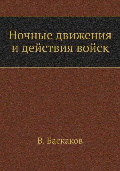 В. Баскаков Ночные движения и действия войск