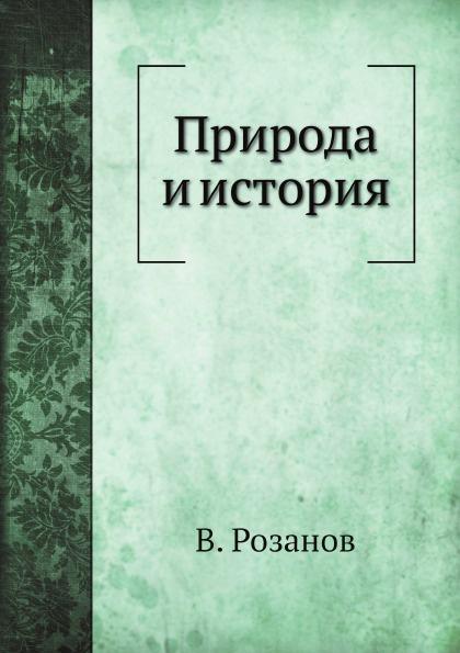 В. Розанов Природа и история