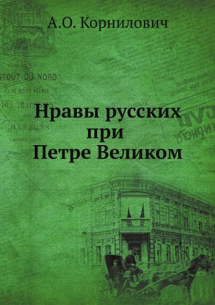 А.О. Корнилович Нравы русских при Петре Великом
