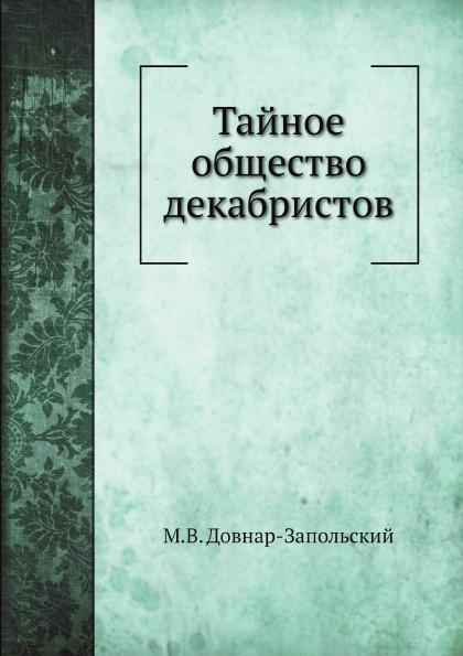 М.В. Довнар-Запольский Тайное общество декабристов