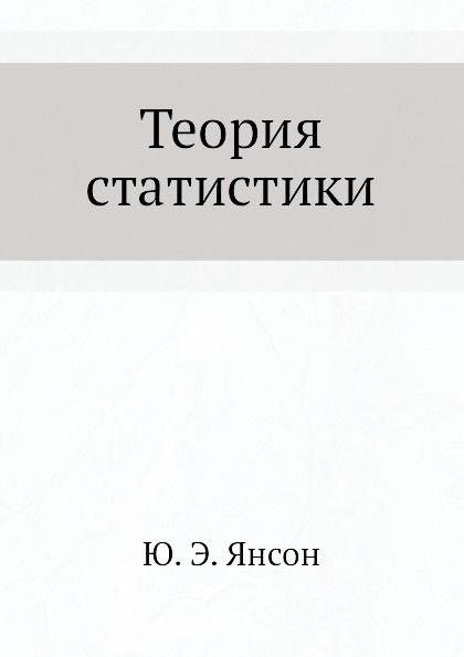 Ю.Э. Янсон Теория статистики