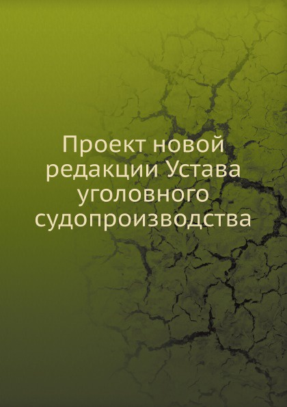 Коллектив авторов Проект новой редакции Устава уголовного судопроизводства