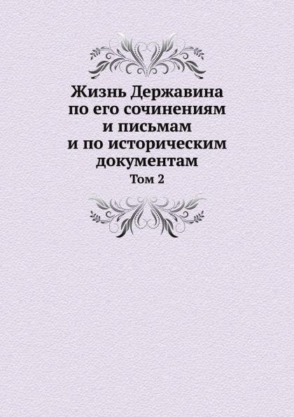 Коллектив авторов Жизнь Державина по его сочинениям и письмам и по историческим документам. Том 2