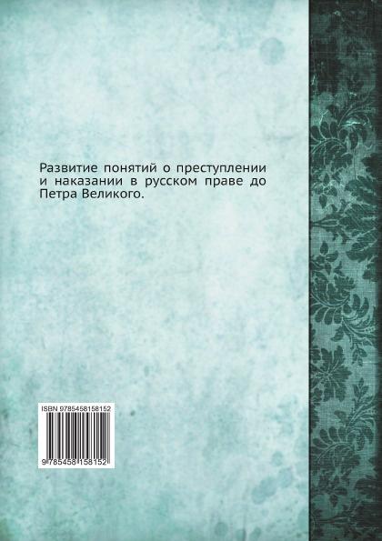 Развитие понятий о преступлении и наказании в русском праве до Петра Великого. А.М. Богдановский
