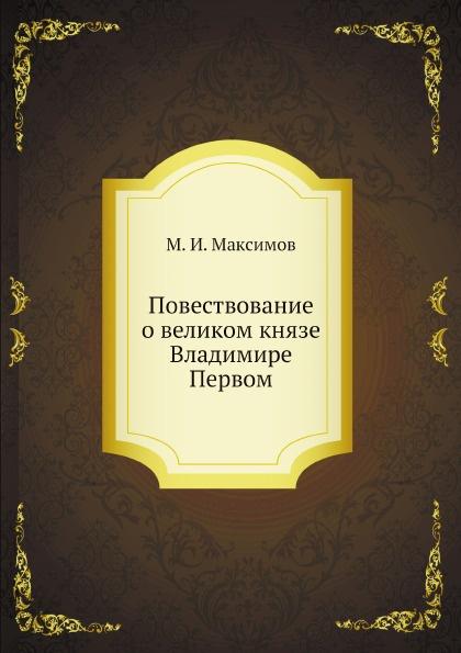 М. И. Максимов Повествование о великом князе Владимире Первом