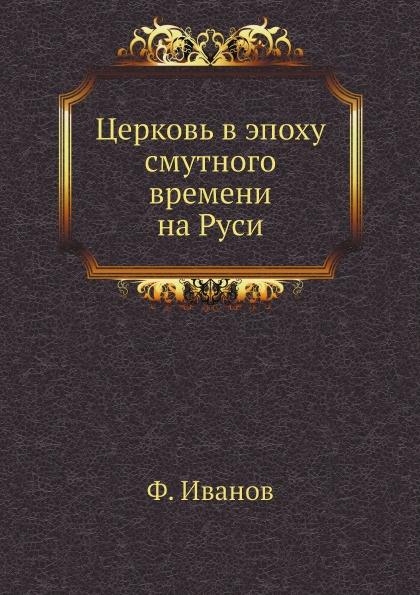 Ф. Иванов Церковь в эпоху смутного времени на Руси