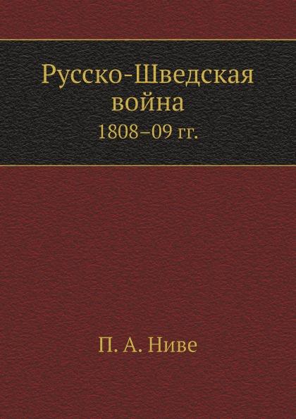 Русско-Шведская война. 1808.09 гг.