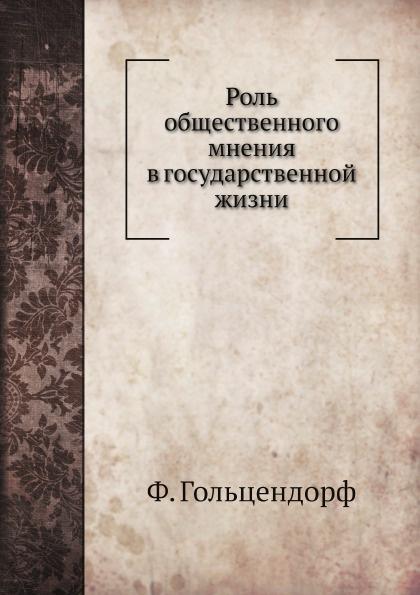 Ф. Гольцендорф, Н. Ф. Анненский Роль общественного мнения в государственной жизни