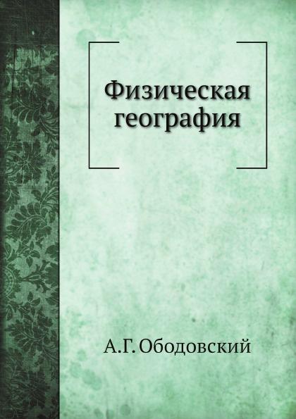 А.Г. Ободовский Физическая география