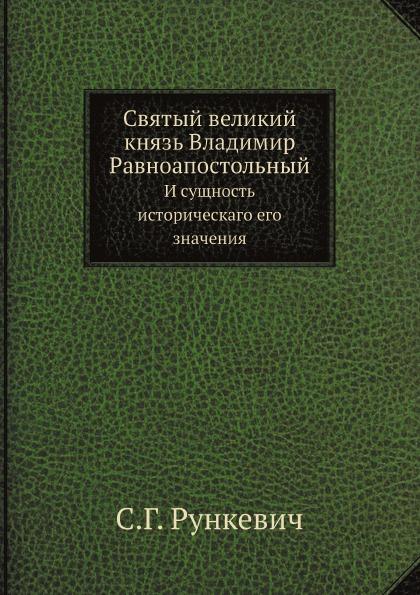 С.Г. Рункевич Святый великий князь Владимир Равноапостольный. И сущность историческаго его значения