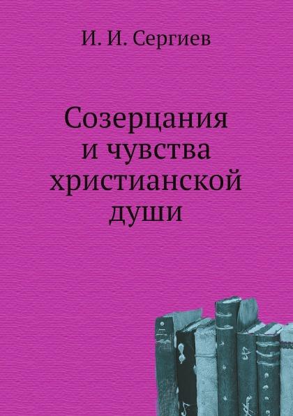 И. И. Сергиев Созерцания и чувства христианской души