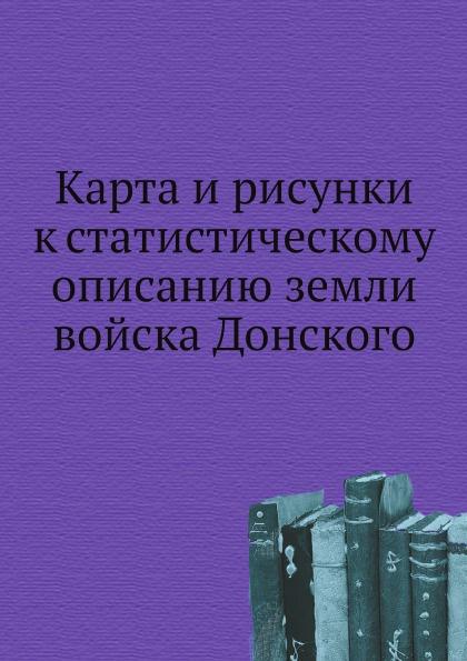 Неизвестный автор Карта и рисунки к статистическому описанию земли войска Донского
