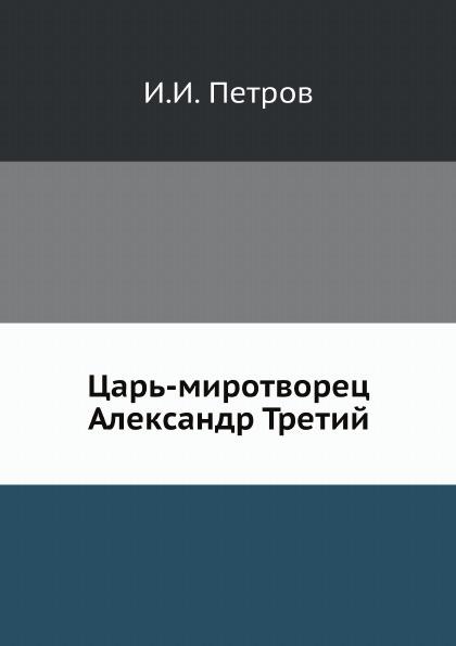 И.И. Петров Царь-миротворец Александр Третий