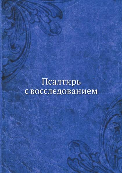 Коллектив авторов Псалтирь с восследованием