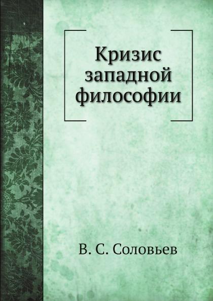 В. С. Соловьев Кризис западной философии