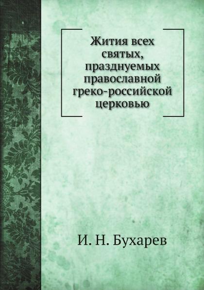 И. Н. Бухарев Жития всех святых, празднуемых православной греко-российской церковью цена