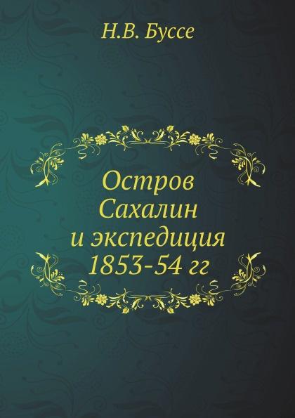 Остров Сахалин и экспедиция 1853-54 гг