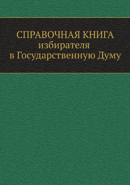 А. А. Башмаков Справочная книга избирателя в Государственную Думу