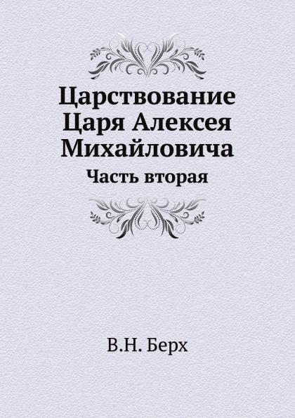 В. Н. Берх Царствование Царя Алексея Михайловича. Часть вторая