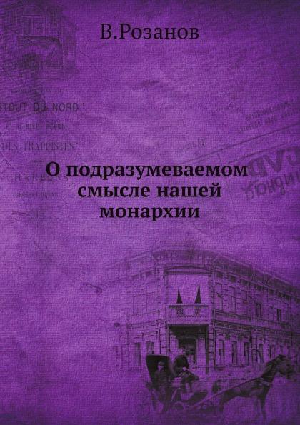 В.Розанов О подразумеваемом смысле нашей монархии