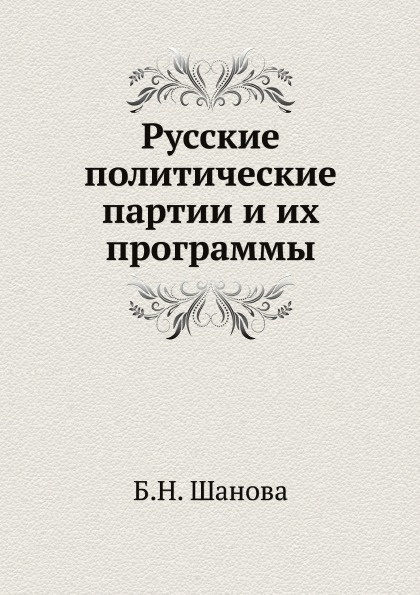 Б.Н. Шанова Русские политические партии и их программы 1917 года