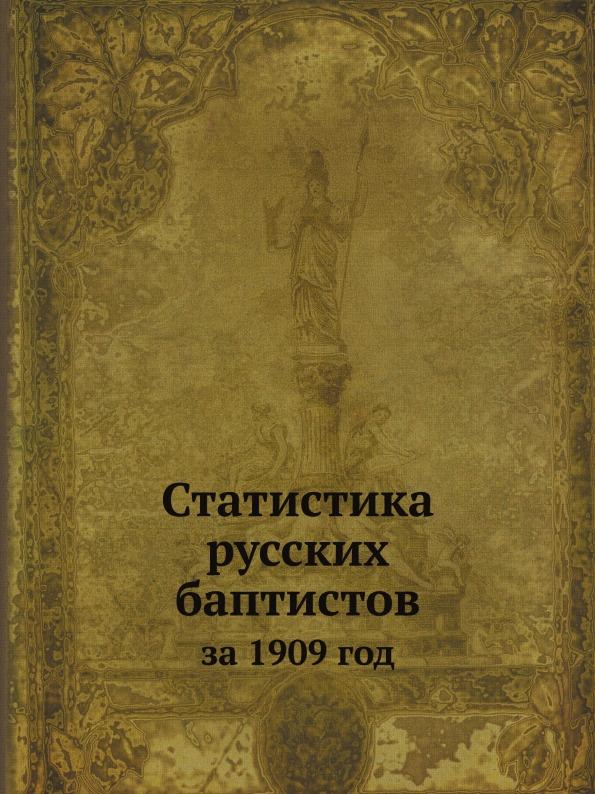 Неизвестный автор Статистика русских баптистов. за 1909 год