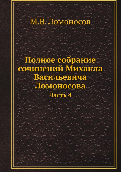 Полное собрание сочинений. Часть 4
