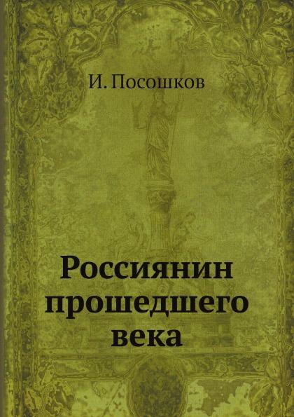И. Посошков Россиянин прошедшего века