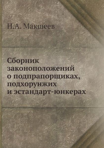 Сборник законоположений о подпрапорщиках, подхорунжих и эстандарт-юнкерах