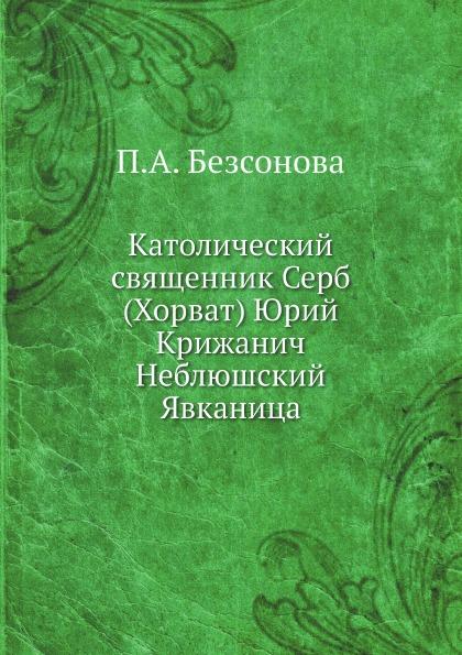 П. А. Безсонов Католический священник Серб (Хорват) Юрий Крижанич