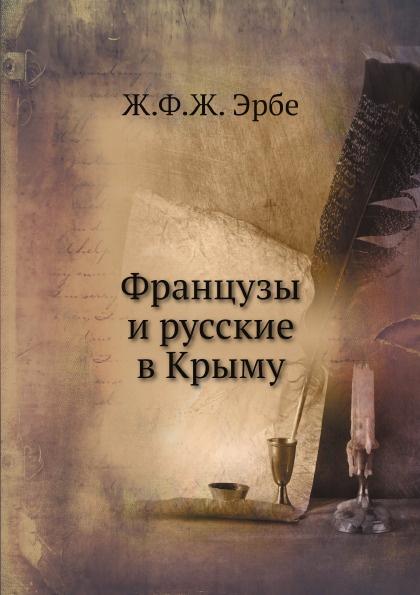 С. Л. Халютин Французы и русские в Крыму